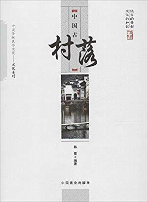 中国古代村落