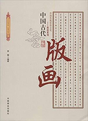中国古代版画/中国传统民俗文化科技系列