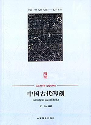 中国古代碑刻