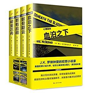 心理追凶系列套装(4册)