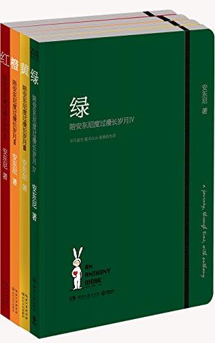 陪安东尼度过漫长岁月:红橙黄绿(套装4册)