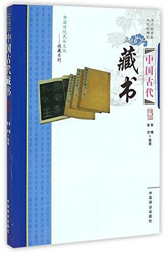 中国古代藏书/中国传统民俗文化收藏系列