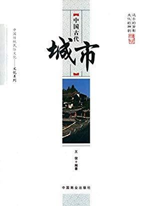 中国传统民俗文化文化系列:中国古代城市