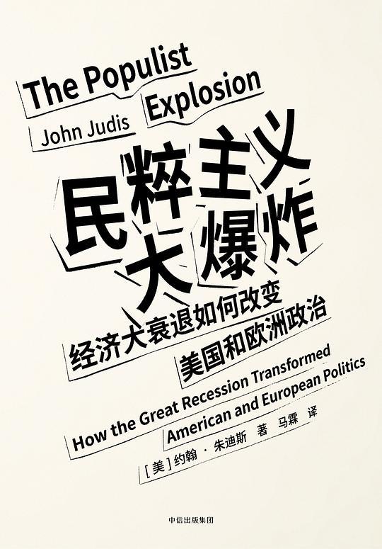 民粹主义大爆炸:经济大衰退如何改变美国和欧洲政治