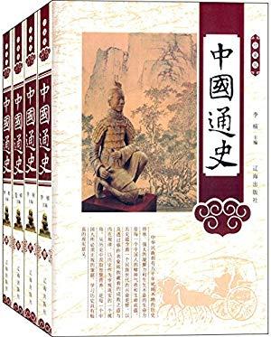 中国通史(珍藏版)(套装共4册)