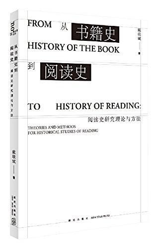 从书籍史到阅读史:阅读史研究理论与方法