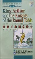 亚瑟王和圆桌骑士