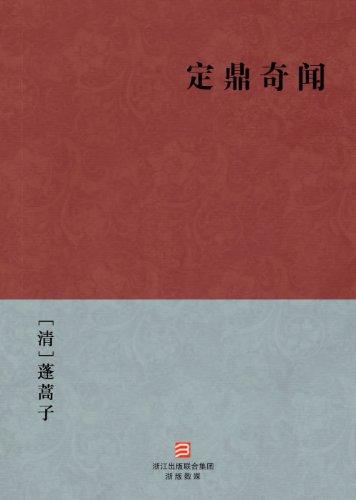 定鼎奇闻(简体版) (BookDNA中国古典丛书)