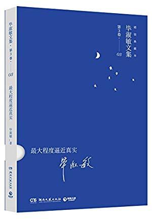 毕淑敏文集(第3卷):最大程度逼近真实(典藏本)