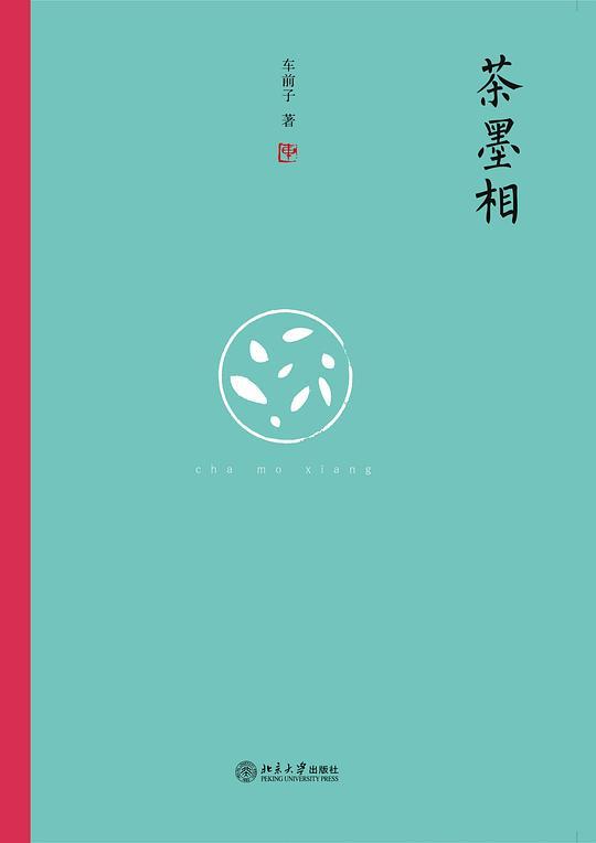 茶墨相(精装水墨版):一本书带你走进最地道的中国文人的生活世界