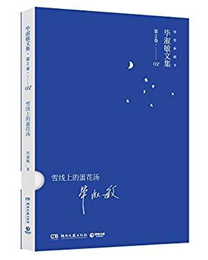 毕淑敏文集(第2卷):雪线上的蛋花汤(典藏本)