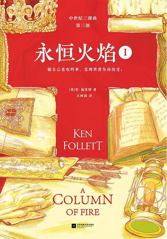 永恒火焰:中世纪三部曲·全三册
