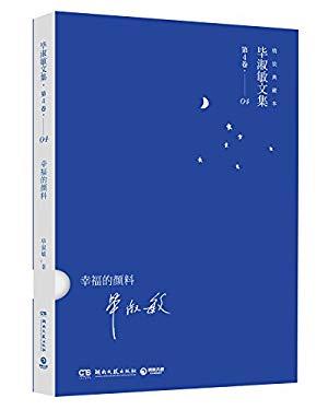 毕淑敏文集(第4卷):幸福的颜料(典藏本)