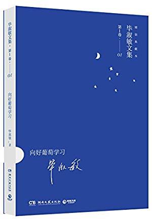 毕淑敏文集(第1卷):向好葡萄学习(典藏本)