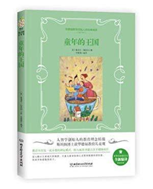世界经典教育法:童年的王国