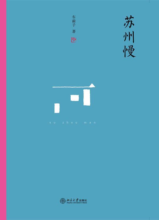 苏州慢(精装水墨版):一位苏州才子,写了关于苏州的一切