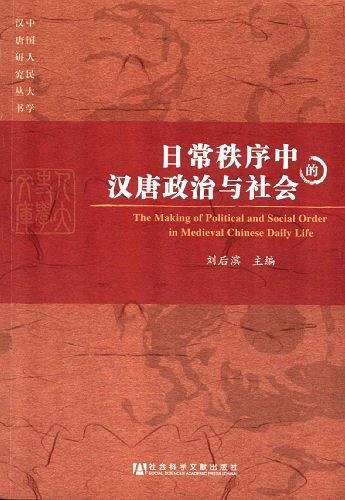 日常秩序中的汉唐政治与社会