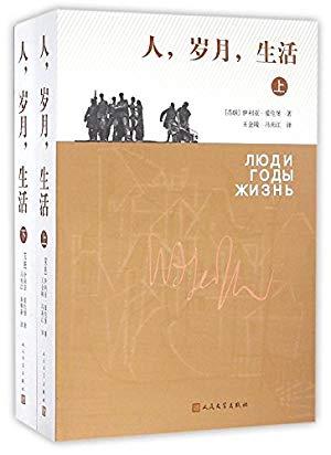 人,岁月,生活(套装共2册)