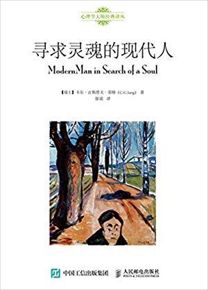 寻求灵魂的现代人 (心理学大师经典译丛)