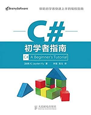 C#初学者指南(异步图书)
