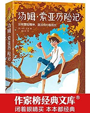 作家榜经典文库:汤姆·索亚历险记(激发心智成长的少年冒险故事,美国最伟大的儿童文学作品