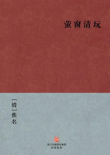 萤窗清玩(简体版) (BookDNA中国古典丛书)