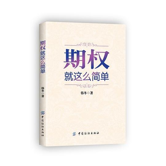 期权:就这么简单:开启中国金融市场三维时代的钥匙!最实用的期权交易工具书!