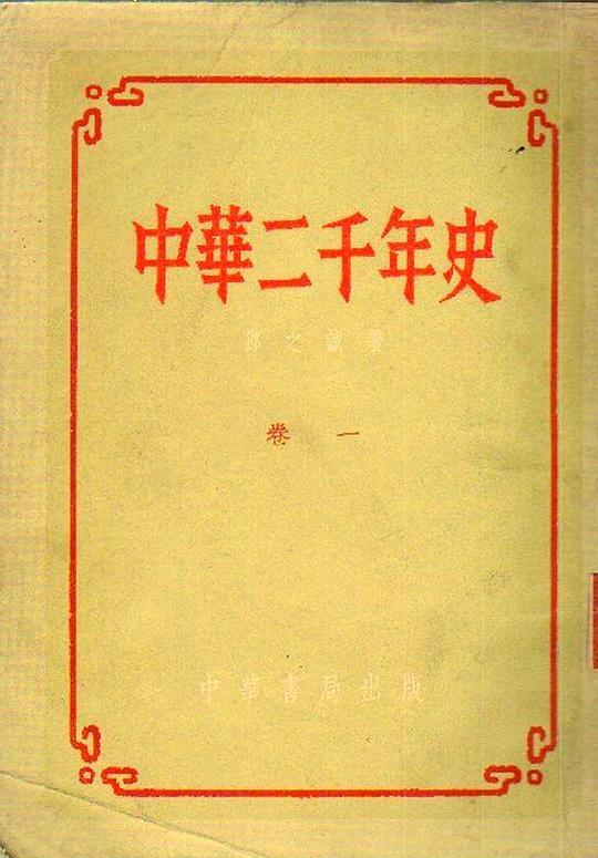 中华二千年史(1-4卷)