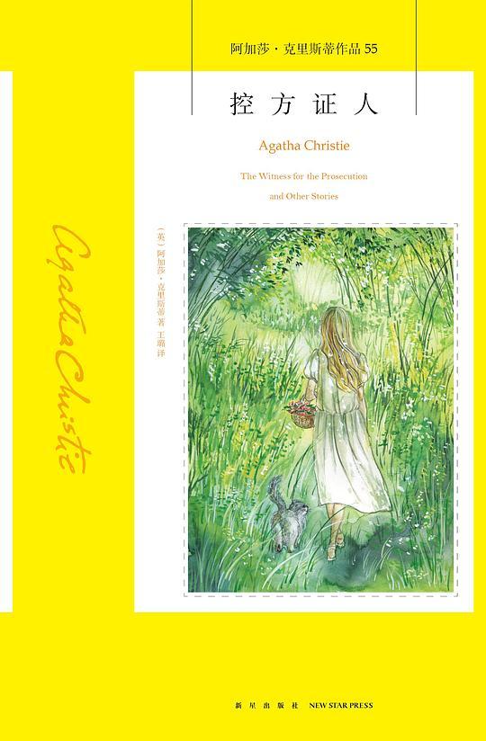 控方证人:阿加莎·克里斯蒂作品55
