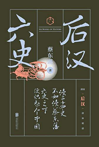 六史:后汉演义(畅销百年,享誉全球的东方历史殿堂级世纪小说,秦、汉、唐、宋、明、清,一个王朝的兴起和