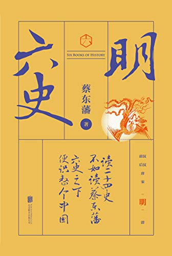 六史:明史演义(畅销百年,享誉全球的东方历史殿堂级世纪小说,秦、汉、唐、宋、明、清,一个王朝的兴起和