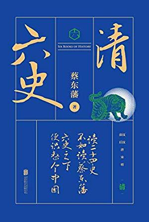 六史:清史演义(畅销百年,享誉全球的东方历史殿堂级世纪小说,秦、汉、唐、宋、明、清,一个王朝的兴起和