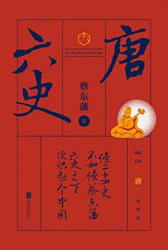 六史:唐史演义(畅销百年,享誉全球的东方历史殿堂级世纪小说,秦、汉、唐、宋、明、清,一个王朝的兴起和