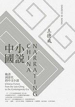小說中國:晚清到當代的中國小說