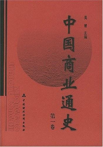中国商业通史(第1卷)