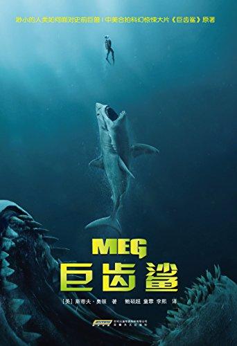 """巨齿鲨(畅销欧美20年;超乎想象的""""海底侏罗纪"""";同名科幻大片《巨齿鲨》8月"""