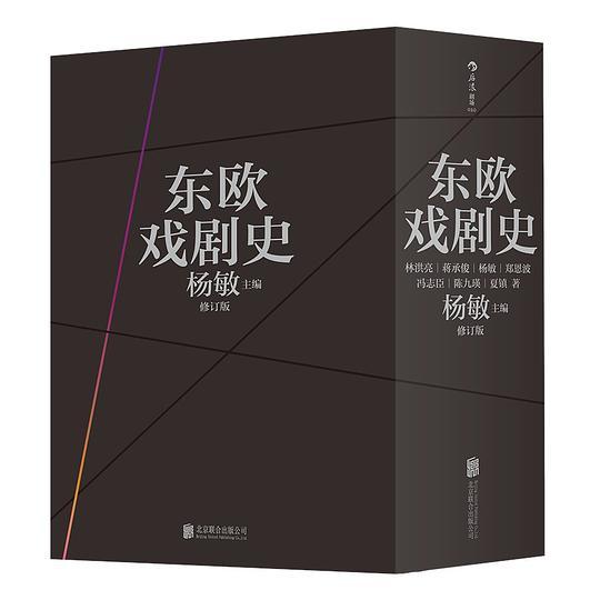 东欧戏剧史(共七卷):修订本