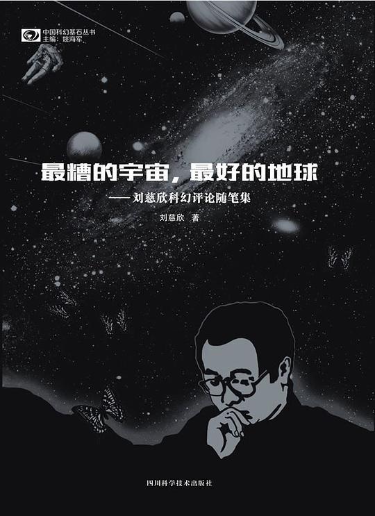 最糟的宇宙,最好的地球:刘慈欣科幻随笔集