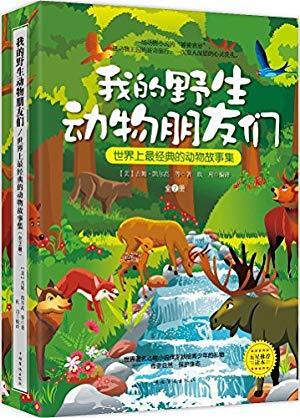 我的野生动物朋友们:世界上最经典的动物故事集(套装共2册)