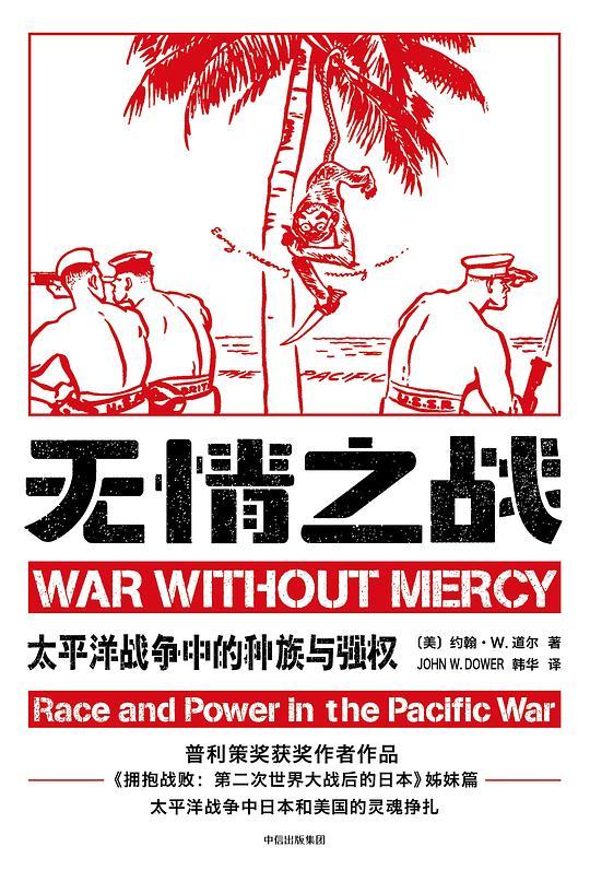 无情之战:太平洋战争中的种族与强权