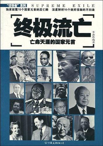 终极流亡:亡命天涯的国家元首