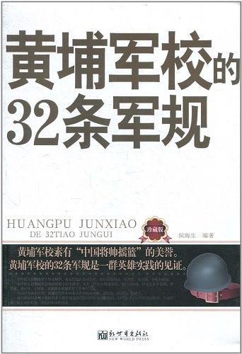 黄埔军校的32条军规