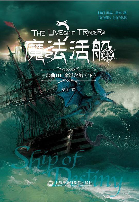 魔法活船3·命运之船(上下)