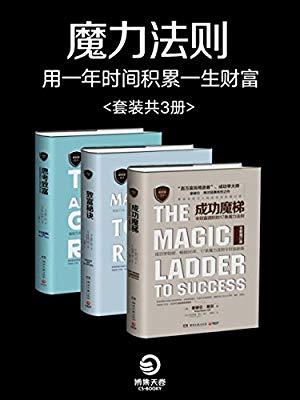 魔力法则:用一年时间积累一生财富(套装共3册)(揭密全球富翁、成功人士的致富秘诀。令身价增值数十倍的