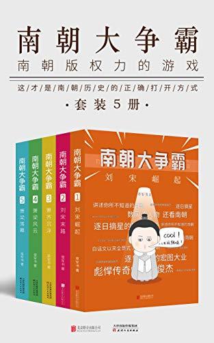 南朝大争霸(套装共五册)