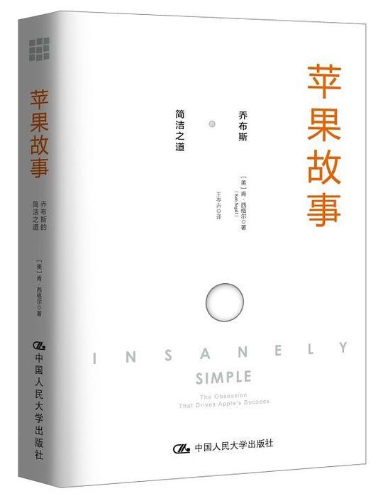 苹果故事:乔布斯的简洁之道