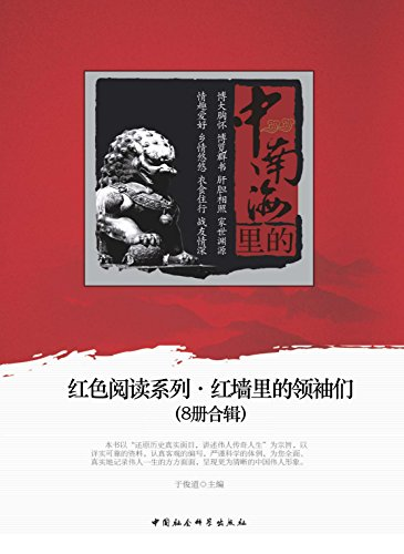 红色阅读系列:红墙里的领袖们(套装共8册)