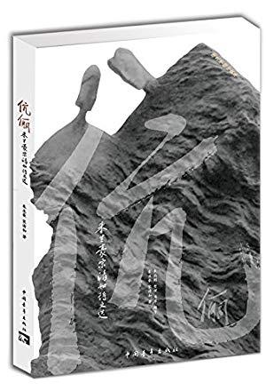 新青年文库•名家名作手稿珍藏本系列:伉俪•朱生豪宋清如诗文选