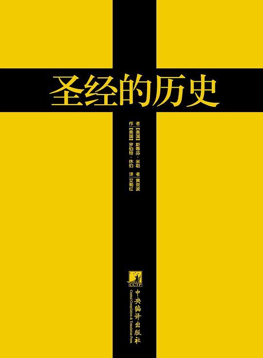 圣经的历史(黄金版):《圣经》成书过程及历史影响