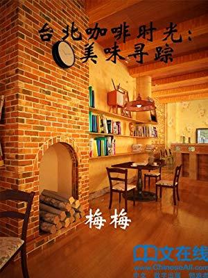 台北咖啡时光:美味寻踪